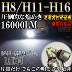 プリウスα H23.5〜H26.11 ZVW40 フォグランプ LED H8 H11 H16 爆光 6500k 車検対応