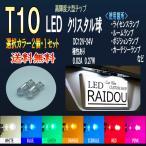 ホンダライフダンク H12.12〜H15.8 JB3・4 LED T10規格  クリスタルバルブ