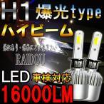 日産 ローレル H9.6〜H11.7 C35 ヘッドライト ハイビーム LED H1 6500k ホワイト 車検対応