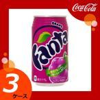 【3ケースセット】 ファンタグレープ 350ml缶 【メーカー直送/日本郵便/代引不可/全国送料無料】