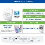 東芝 全自動洗濯機 4.5kg AW-45M5-W 在庫わずか【中型】