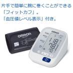 オムロン 血圧計 上腕式血圧計 HEM-8713