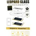 【S】お取り寄せ 綺麗に貼れちゃう強化ガラス! LEOPARD GLASS STD 9H for iPhone6 Plus(5.5インチ) 0.20mm ウルトラクリア