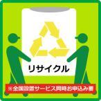 リサイクル(全国設置用) 170L以下の冷蔵庫/全国設置サービスとセットでお申込み下さい(単体お申込み不可)