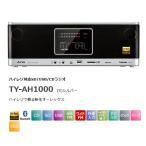 ハイレゾ対応SD/USB/CDラジオ 東芝 TY-AH1000-S 在庫わずか【中型】