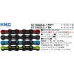 KMC チェーン X11SLDLC カラー BL お取り寄せ