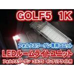 フォルクスワーゲン ゴルフ5(GOLF5) 1K LEDインテリアライトユニット(フットライト/グローブボックス)(LIU021)
