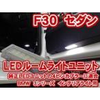 BMW 3シリーズセダン F30 LEDインテリアライトユニット(カーテシーライト/フットライト)(LIU023)