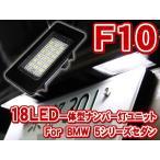 BMW 5シリーズセダン F10 LEDナンバー灯ユニット(LLU001)
