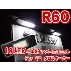 ミニ クロスオーバー(R60)  LEDナンバー灯(ライセンスランプ)ユニット(LLU003)(取付配線付)