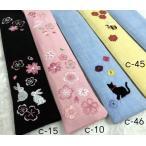 女性用 刺繍 扇子袋 (桜・うさぎ)59090-C-10/C-11/C-12/C-13/C-14/C-15/C-40/C-41/C-42/C-43/C-44/C-45/C-46