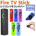 Fire TV Stick リモコンカバー シリコン シリーズ対応 ファイヤースティック 落下防止 汚れ防止