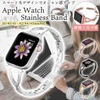 Apple Watch アップルウォッチ バンド ステンレス キラキラ レディース 38mm 40mm 42mm 44mm