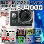 SJCAM 正規品 SJ4000 多機能スポーツカメラ アクションカメラ HD動画対応 コンパクトカメラ マリンスポーツ ウェアラブルカメラ 防水約30M ◇RIM-SJ4000