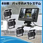 4分割対応 7インチ液晶 暗視カメラ 12V/24V トラックバックシステム 周辺カメラシステム ◇RIM-OMT78SET