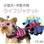 Yahoo Shopping - 小型から中型 犬 など ペット用 安心 安全 ライフジャケット 水遊び 海 川◇RIM-PTL100
