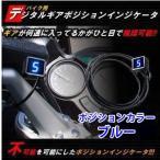超便利グッズ!バイク用デジタルギアポジションインジケータ◇RIM-DGPI2012 ブルー