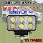18W LEDライト ワークライト LED作業灯 6個 12V/24V兼用 広角60度 取付式LED作業灯 投光器 投光機 防塵防水仕様 IP67 ◇RIM-TRKLED18W6