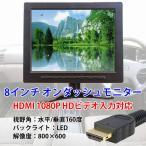 HDMI 1080P HDビデオ入力対応 8インチ オンダッシュモニター 解像度:800×600 BNCコネクター対応 ◇RIM-OMT80