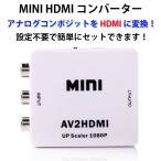 ミニ AV2HDMI コンバーター HDMI1080P VIDEO miniAV2HDMI CRT/LEDモニター/プロジェクター/車載モニター接続可能 ゆうパケット限定送料無料 ◇RIM-AV2HDMI