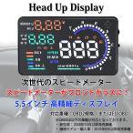 ヘッドアップディスプレイ スピードメーター HUD OBD2/EU OBD 運転走行距離の測定 ドライブドクター フロントガラス ディスプレイ表示 ◇RIM-A8