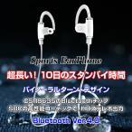スポーツイヤホン イヤホンヘッドセット イヤーフック ヘッドホン Bluetooth イヤホン ワイヤレス ノイズキャンセリング ◇RIM-S530