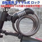 ショッピング自転車 自転車 バイク ロック ダイヤル 鍵 錠 カギ ダイヤル式 ワイヤー錠 チェーンロック キーレス 5桁 数字 ナンバー ◇RIM-CYCLE-ROCK