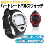 腕時計 心拍計 消費カロリー計算 スポーツ ランニング デジタル 心拍 パルスウォッチ◇RIM-HPulse