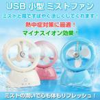 小型 ミストファン ミスト扇風機 ファンスプレー ミストシャワー 加湿 涼しい 霧 加湿器 USB充電式 涼しい マイナスイオン ◇RIM-LJQ-081