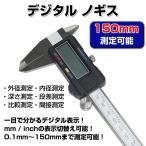 デジタル ノギス 0〜150MM デジタルキャリパー 工作 プラモデル 外径 内径 段差 深さ 測定 ゆうパケット限定送料無料 ◇RIM-0-150MM