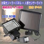 太陽光 ソーラーパネル 人感センサーライト ガーデンライト 60LED ソーラーライト モーションセンサー ◇RIM-MD-602