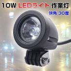 狭角 30度 10W スポット LED作業灯 農業機械 オフロード車両 公園 庭 照明 フォグランプ ◇RIM-10WLED-SP
