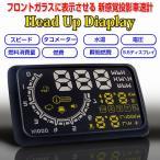 プロジェクター ヘッドアップディスプレイ 5.5インチディスプレイ カーアラームシステム 探知機 12V スピードメーター ◇RIM-W02
