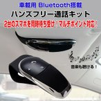 車載 Bluetooth ハンズフリー通話キット iPhone/Android 車載スピーカーフォン サンバイザー 通話 電話 並行輸入品◇RIM-HELIYA-S5