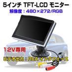 車載用 5インチ モニター TFT-LCD TFT液晶 12V専用 解像度:480×272/RGB テレビ オンダッシュ ◇RIM-OMT50