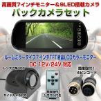バックカメラセット 7インチモニター&カメラ TFT液晶 LCDカラーモニター サイドカメラ DC12〜24V対応 赤外線LED9個 ◇RIM-BKMIRROR-SET-PRO2