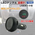 ミニ LEDデジタル温度計/電圧計 12V車用 USBポート付 シガーソケット式 USBポート 温度測定-9〜80℃ ◇RIM-CIGAR-USB