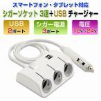 シガーソケット USB+3連 シガー電源 USB電源 シガー電源ポート 光る3連シガーソケット USBポート USB充電器 ◇RIM-3C-SOCKET