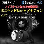 Bluetooth4.0 ミニヘッドセット ハンズフリー イヤホン スポーツ 通勤 ランニング ワイヤレス イヤホンマイク 高音質 耳栓 ◇RIM-YE-106T
