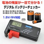 LCD液晶画面 デジタル バッテリーチェッカー バッテリーテスター 電池残量計 電池チェッカー 1.5V/9V対応 ゆうパケットで送料無料◇RIM-BT-168D