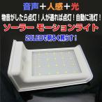 ソーラー モーションライト LEDソーラーライト 20LED 屋外用 屋内用 音声 人感センサー 赤外線コントロール 太陽光 モーションセンサー ◇RIM-SD20-01