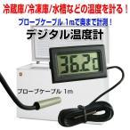 デジタル温度計 冷蔵庫の温度計 冷凍庫の温度計 電子体温計 水槽の温度計 1mケーブル付き ゆうパケットで送料無料◇RIM-ODK01