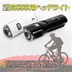 5灯 LED 自転車 用 ヘッドライト ◇RIM-HL20