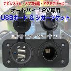 オートバイ用 USBポート シガーソケット バイク USB充電ソケット スマホ充電 ナビ充電 12V専用 ◇RIM-ZKTUSB