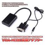 VGA HDMI 変換 アダプタ VGA オーディオ 入力 を HDMI 出力 に 変換 する コネクター ゆうパケット限定送料無料 ◇RIM-V2H06