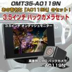 3.5インチ オンダッシュ 液晶モニター A0119N リアビューカメラ バックカメラセット 42万画素数 高画質 広角170度 防水 カラーCMDレンズ ◇RIM-OMT35-A0119N