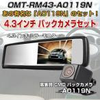 4.3インチ ミラー 液晶モニター A0119N リアビューカメラ バックカメラセット 42万画素数 高画質 広角170度 防水 カラーCMDレンズ ◇RIM-OMT-RM43-A0119N