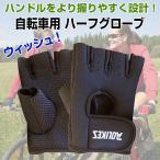 自転車用 ハーフグローブ ハーフ 手袋 半指 保護 怪我防止 サイクリンググローブ ソフト ゆうパケット限定送料無料 ◇RIM-A-1678