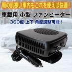 車載用 小型 ファンヒーター スポット 暖房 温風 ヒーター 12V 360度 上下角度調整可能 ON/OFF スイッチ◇RIM-CHFAN