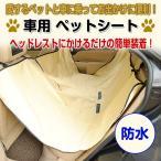 車用 ペットシート ドライブ 犬 ペット 防水シート カバー 後部座席 カーシート ベット 犬 猫 ◇RIM-PETDR200